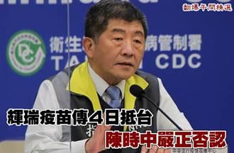 輝瑞疫苗傳4日抵台 陳時中嚴正否認