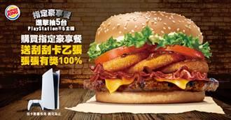 遊戲迷手刀搶 漢堡王指定套餐送刮刮卡5台PS5大方送