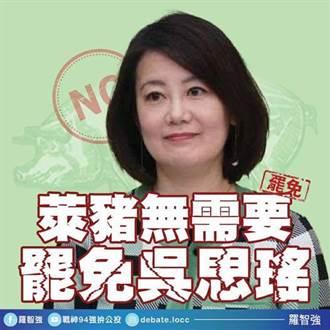 公民团体「台湾清新3.1连线」将配合推动罢瑶删Q