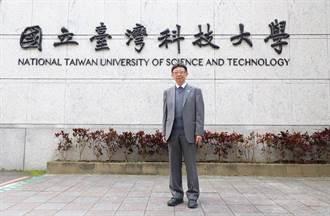 顏家鈺接台科大校長  期許打造成台灣的麻省理工