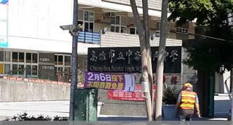 校園出現挺、罷捷布條 高市教育局:還校園乾淨學習空間