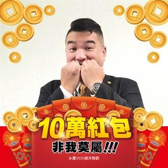 永慶房產集團尾牙前加碼抽獎活動 金牛年永慶員工「犇幸福」