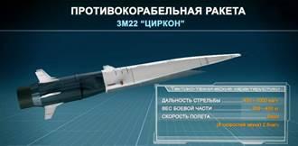 俄國8馬赫「鋯石」高超音速飛彈  2022年量產