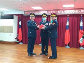 淡水警分局長交接 黃南山期勉善用「五力」搭建警民橋樑
