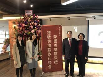 陳國恩擔任東吳大學講座講授  一家全是東吳人