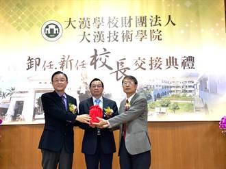 大漢技術學院新校長姚國山就職上任