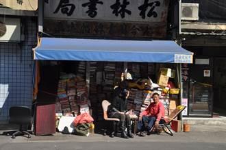 大陸人看台灣》蔡老先生與70多年的松林書局