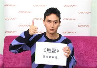 《無聲》搞神秘宣傳影片  劉冠廷行程滿檔真的失聲演出