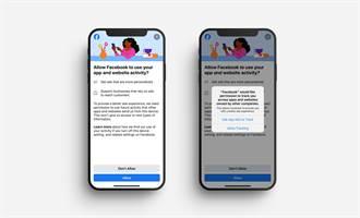 Facebook称iOS 14将使中小企业需要付出更高数位广告代价