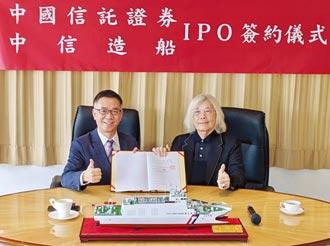 中信造船IPO 中國信託證券輔導
