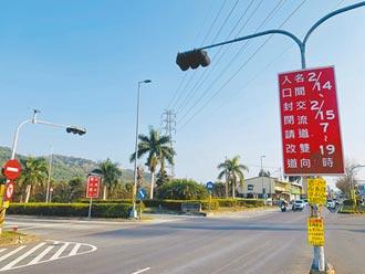 國道3號名間交流道 春節封閉