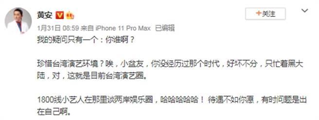 黃安表示整起事件問題出在陳芳語身上。(圖/黃安微博)