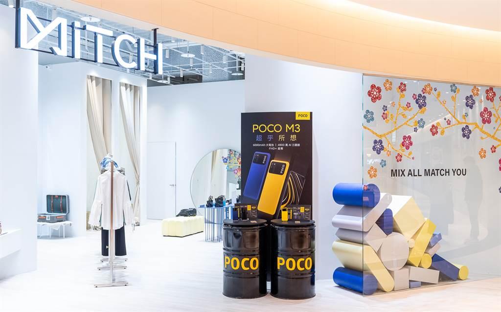 POCO与MiTCH将于线上电商及实体门市深度跨界合作,即日起至2月28日止,POCO M3将于微风南山艾妥列的「MiTCH」旗舰店内设置专属POCO M3展示柜位。(POCO提供/黄慧雯台北传真)