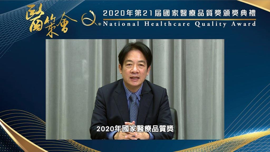 副总统赖清德于国家医疗品质奖线上颁奖典礼致词勉励医界。图/业者提供