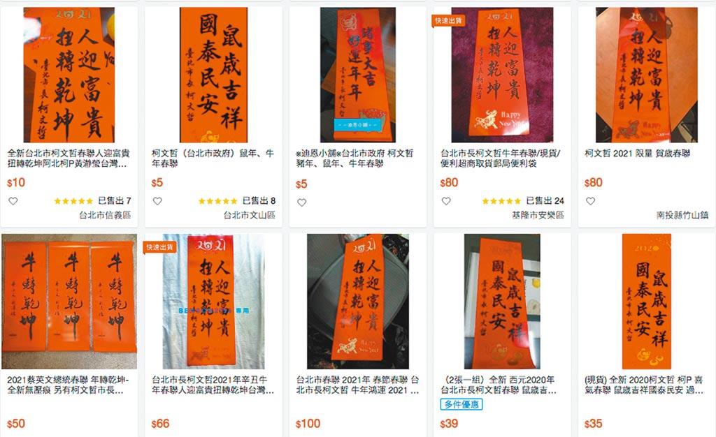 台北市政府印製市長柯文哲春聯免費發送,有民眾發現被人拿來在網拍平台販賣做無本生意。(摘自蝦皮購物網站)