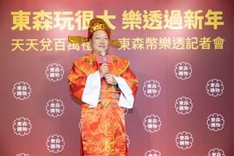 东森币发行破120亿元 王令麟:春节天天「头奖开百万」