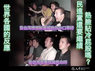 台灣遲遲無疫苗 孫大千:印證兩個殘酷事實