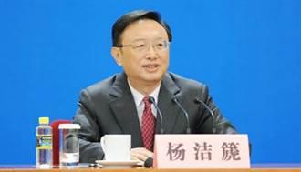 杨洁篪和美中关系全国委员会视讯对话:台港藏疆问题 美方碰不得