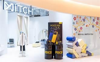 POCO M3攜手潮流選選物電商MiTCH 線上線下同步開賣