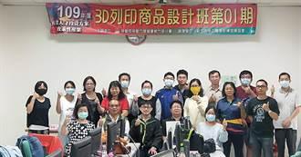 竹市產業人才投資計畫 3D列印商品設計班結業