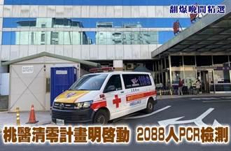 桃醫清零計畫明啟動 2088人PCR檢測