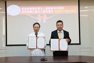 嘉義慶昇、嘉基兩醫院擴大結盟 民眾看診更便利