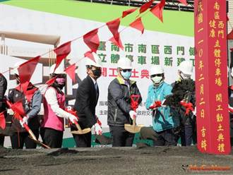 區域利多!台南西門健康立體停車場動土
