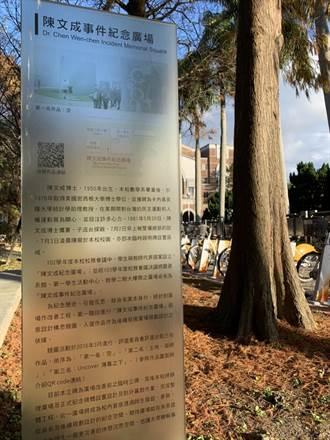 台大陳文成事件紀念廣場啟用  校長管中閔等人出席