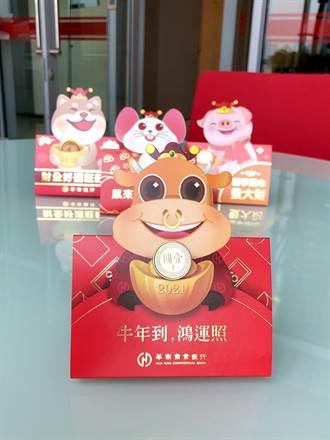 華南銀行發牛年發財金 分享鴻運