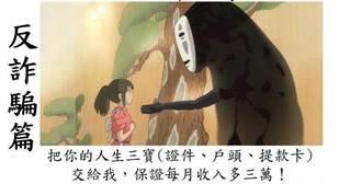 陸軍反詐騙走年輕動漫風 經典吉卜力劇照成宣導哏圖
