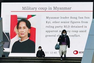 緬甸軍事政變 台資銀行嚴陣以待