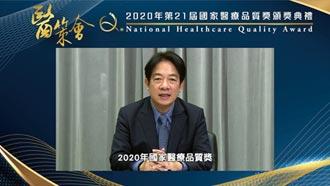 国家医疗品质奖 展现智慧防疫能量