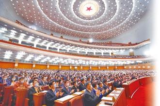 大陸全國兩會 3月4日起北京登場