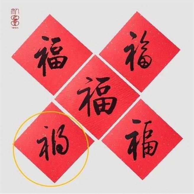 人民文學出版社新年禮盒《五福迎春·人文年禮2021》把「福」和「禍」弄混了。(北京晚報)