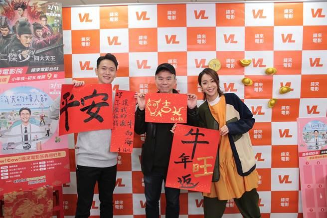 劉冠廷、陳玉勳、大霈直播宣傳《消失的情人節》。(緯來電影台提供)