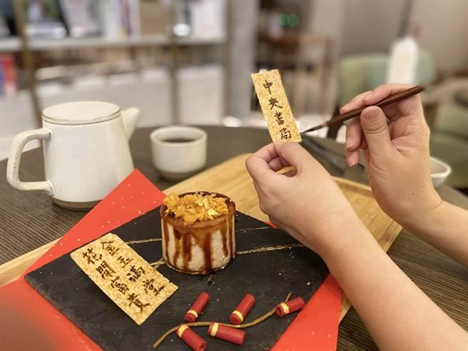 中央書局食堂在春節期間推出「新春午茶組」,隨餐附送可食用紙卡,提供專用毛筆沾用糖漿,現場寫下新春祝福話語的創意賀卡,將滿滿的祝福吃下肚。(陳淑芬攝)