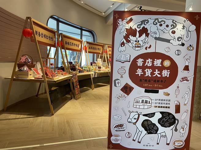 中央書局結合新年習俗規畫年貨大街主題展,打造人文書香年味。(中央書局提供/陳淑芬台中傳真)