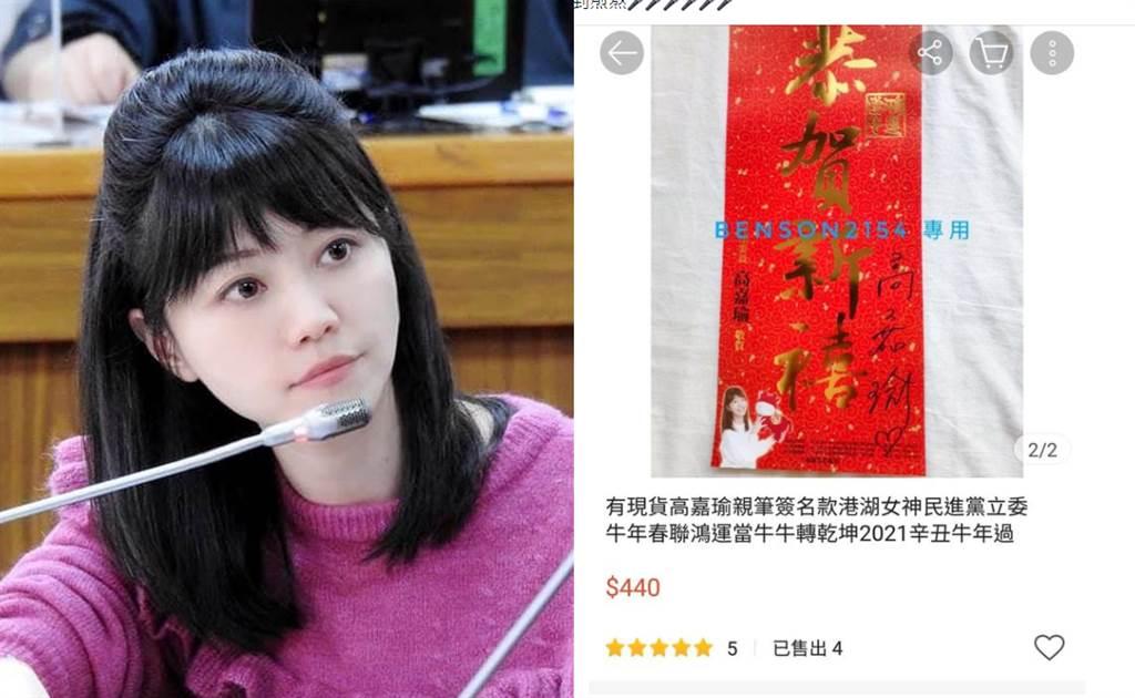 民進黨立委高嘉瑜的親筆簽名春聯遭轉售,售價達440元。(合成圖/摘自高嘉瑜臉書、蝦皮購物網站)