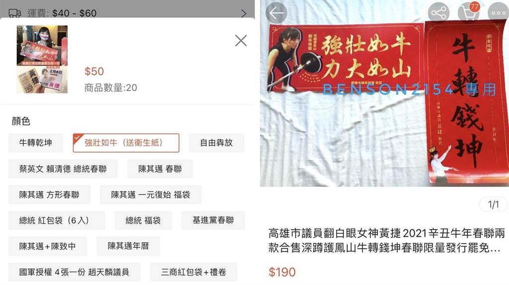 黃捷春聯售價價差大,還可送衛生紙。(圖/摘自蝦皮購物網站)