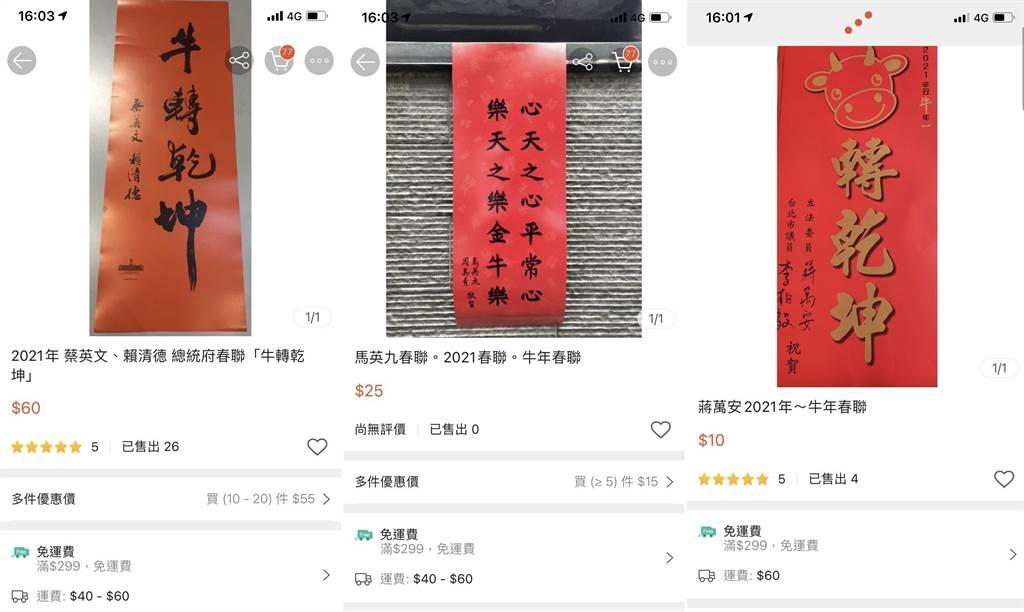 總統府、馬英九、蔣萬安春聯皆有人販售。(圖/摘自蝦皮購物網站)
