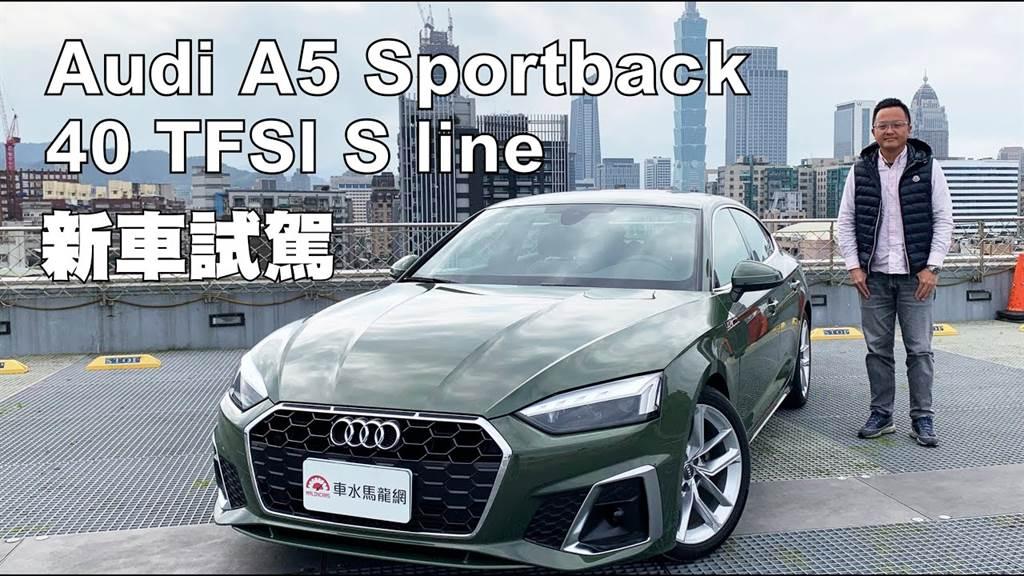 Audi A5 Sportback 40 TFSI S line 絕美轎跑有樂趣又實用