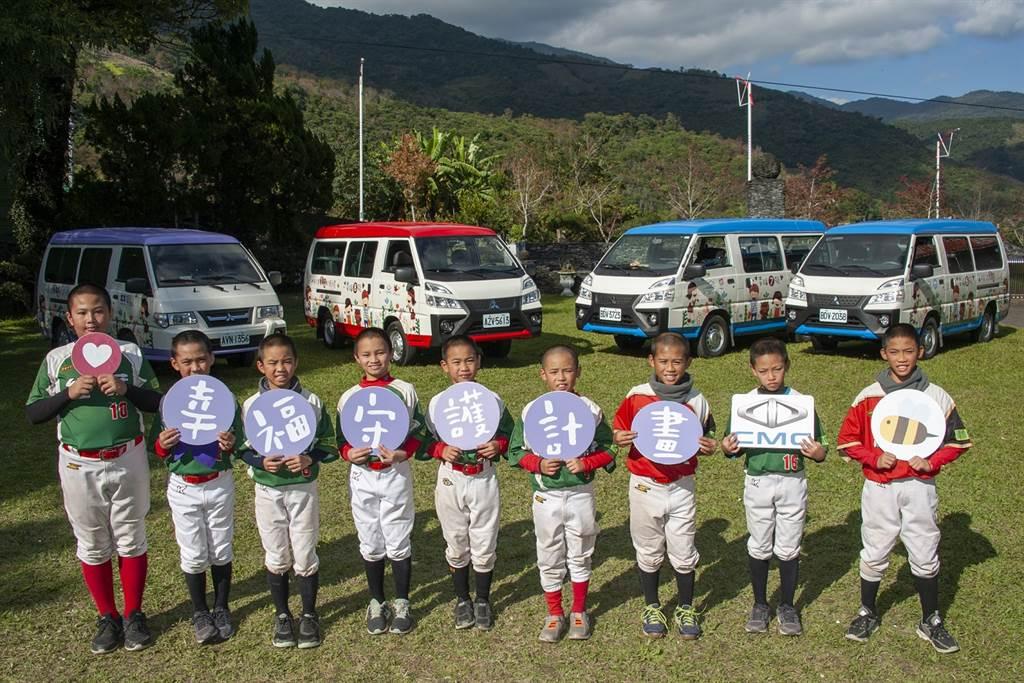 中華汽車自2016年起共捐贈四台守護專車至台東偏鄉,分別為豐田國小、莿桐書屋、南迴協會及紅葉國小。