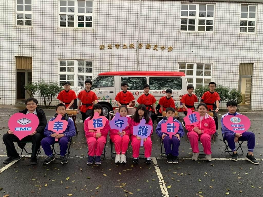 新北市欽賢國中為交通不便偏遠學校,中華汽車捐贈幸福守護9號車,校長林才乂與同學開心迎接。
