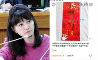 行情差很大 买黄捷春联送卫生纸 高嘉瑜签名版网拍440元