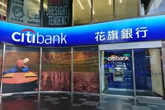 《金融》信用卡資料報送出錯10年 花旗銀行挨罰600萬