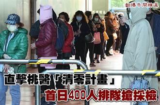 直擊桃醫「清零計畫」首日 400人排隊搶採檢