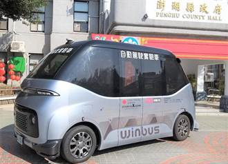 打造綠色低碳旅遊 澎湖首輛winbus自駕小巴7月上路