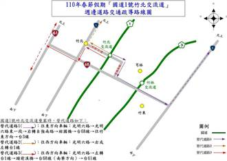 春節交通不打結 竹北警分局提多項交通疏導避塞車