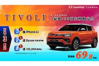 本月购买SsangYong TIVOLI享50万0利率优惠,再送Dyson空气清净机、3万购车金!