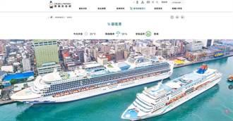港務公司遊輪旅遊網 提供6大港口遊輪船期和相關資訊